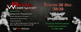 Boxing Workshop 30 Oct. 2013 Fit & Power Gym(promovideo)