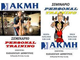 AKMI I.V.T Personal Training Seminars