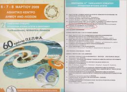 12th Panhellenic Union of Physical Educational Instructor Congress